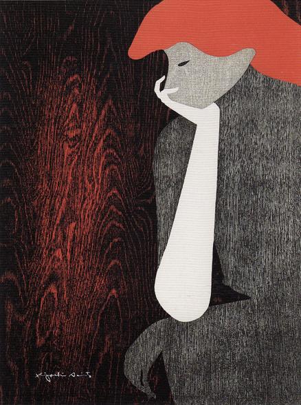 斎藤清 (版画家)の画像 p1_31