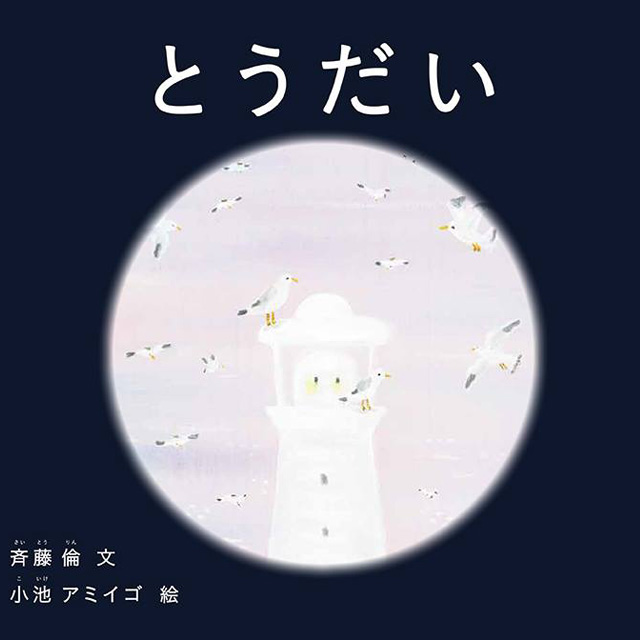 【アーティストトーク】小池アミイゴさんの作品と、斎藤清作品。