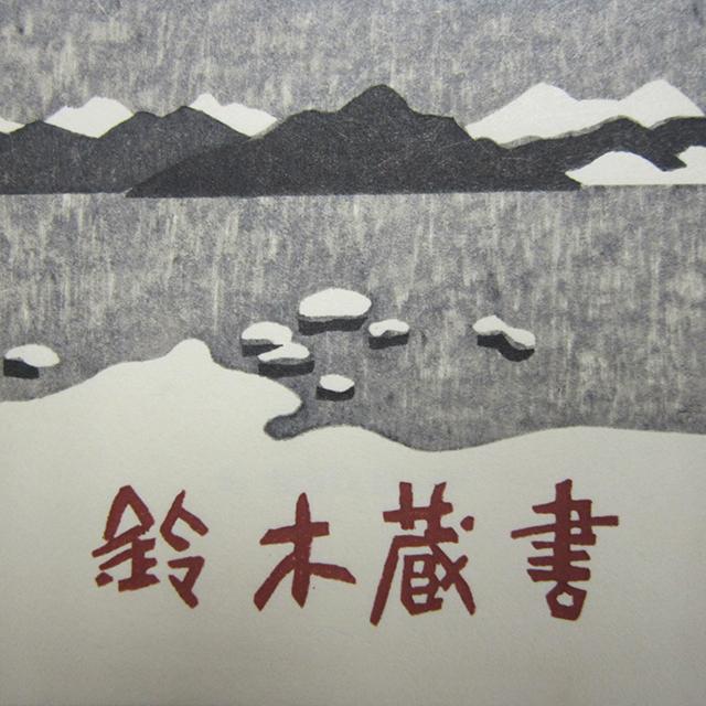 台湾コネクション - 版画/蔵書票がつないだ、「台湾X斎藤清」展開催。