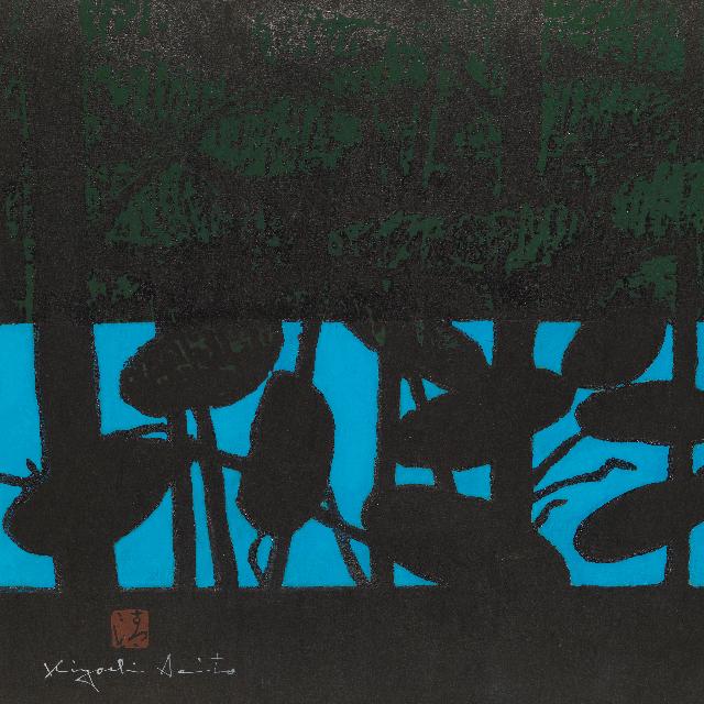 斎藤清「もうひとつの会津の四季」展。 2019年3月16日(土)〜6月23日(日)
