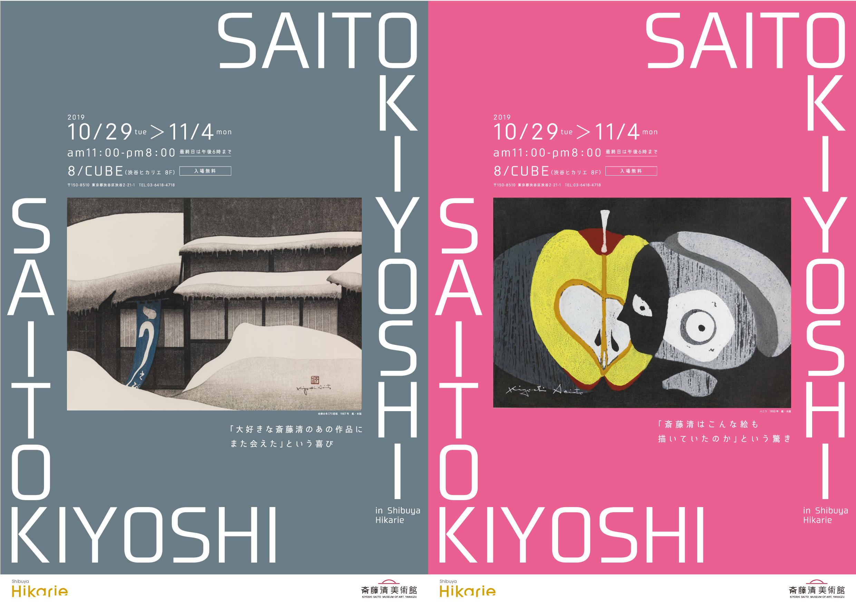 今年も渋谷ヒカリエで。「SAITO KIYOSHI in Shibuya Hikarie」※終了しました!