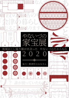やないづの家宝展2020報告書